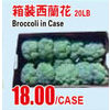 Broccoli In Case  - $18.00/case