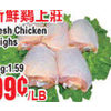 Fresh Chicken Thighs - $0.99/lb