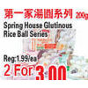 Spring House Glutinous Rice Ball Series - 2/$3.00