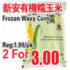 Frozen Waxy Corn - 2/$3.00